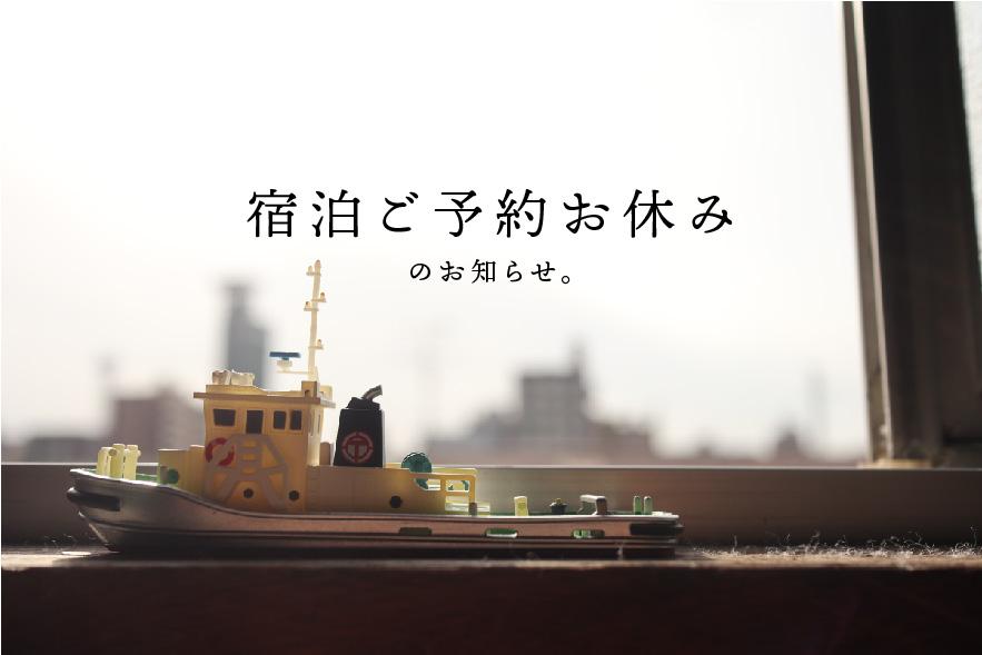 ゲストハウスPORTO(ポルト)門司港